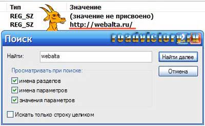 Как удалить webalta